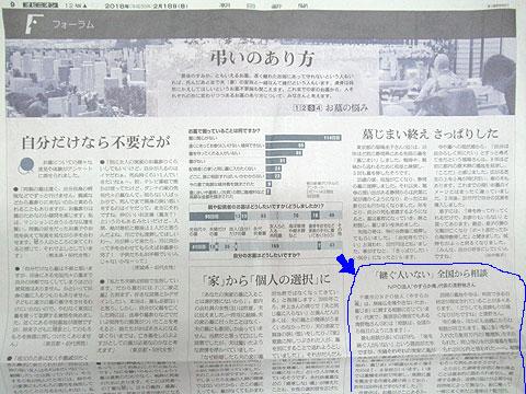 墓じまい-朝日新聞1