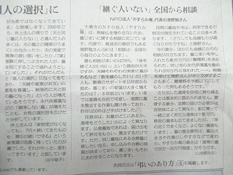 墓じまい-朝日新聞2